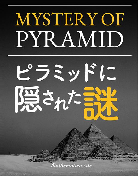 ピラミッドの謎