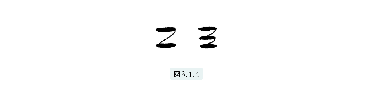 エジプトの記数法:2と3