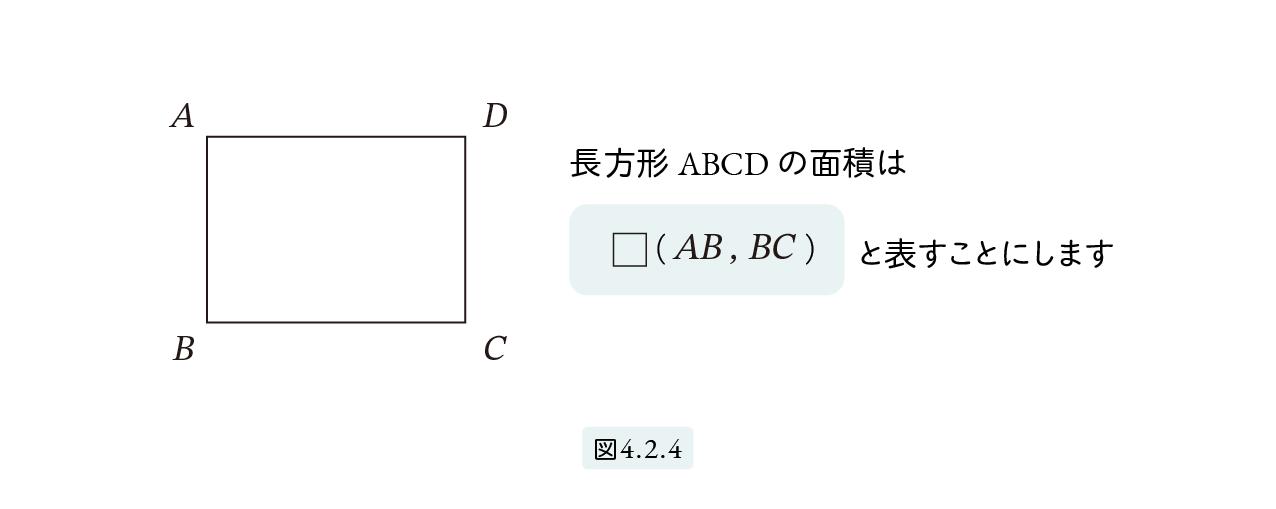 図4.2.4