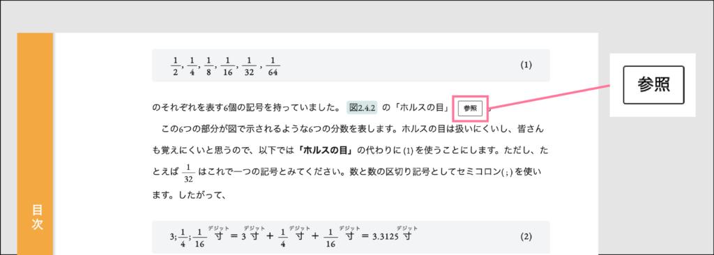 web連載使い方-3